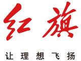 红旗品牌介绍