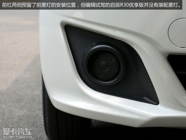 启辰R30