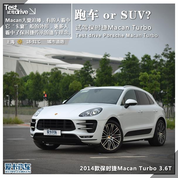 【图文】跑车or SUV 爱卡试驾保时捷Macan Turbo_爱卡汽车