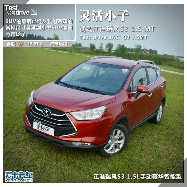 江淮也带来了旗下第一款小型suv产品---瑞风s3.瑞风s3的车身高清图片