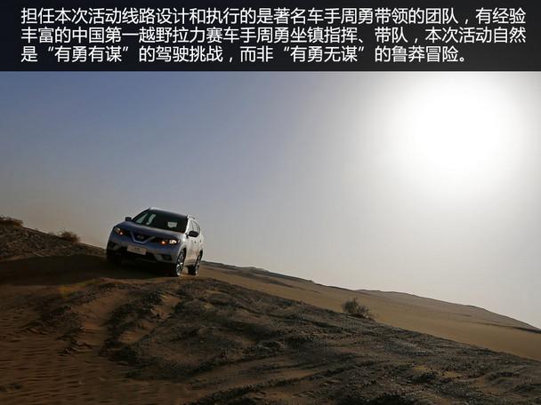 新奇骏沙漠穿越