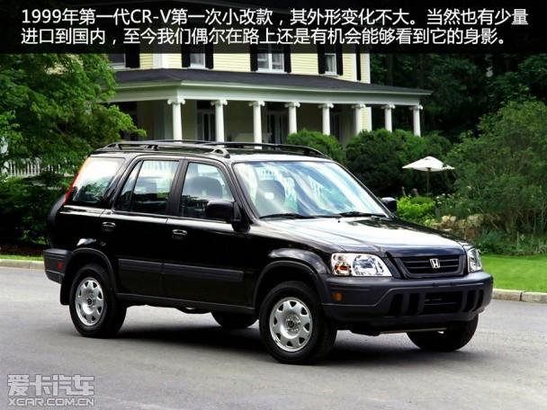 本田CR-V历史