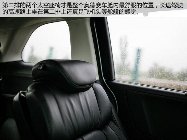 广汽本田奥德赛游记