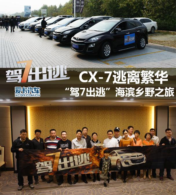 "CX-7""驾7出逃""青岛站"
