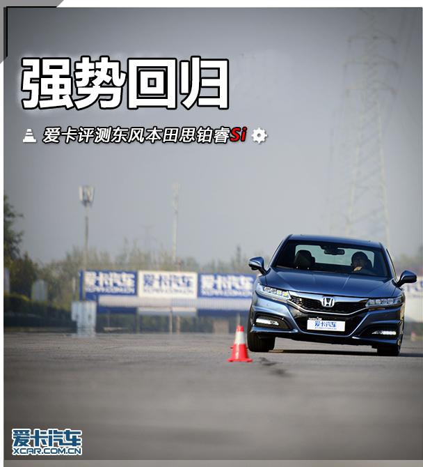 东风本田2015款思铂睿