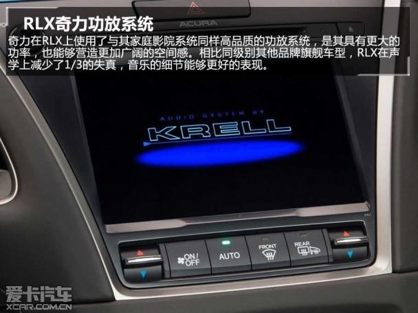 讴歌RLX音响测试