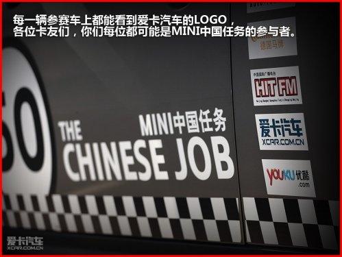 MINI中国任务