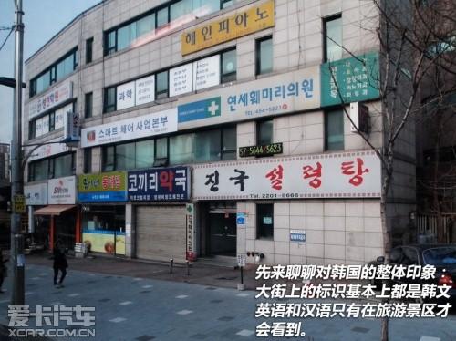 爱卡旅行社韩国游