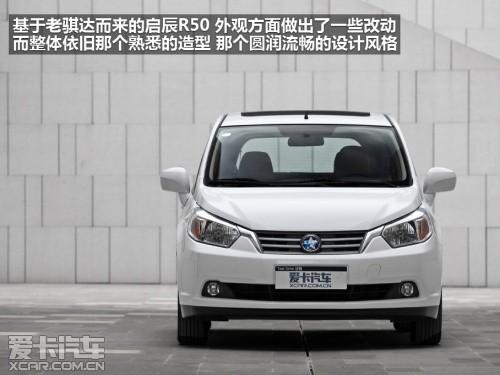 东风日产-启辰2013款启辰R50