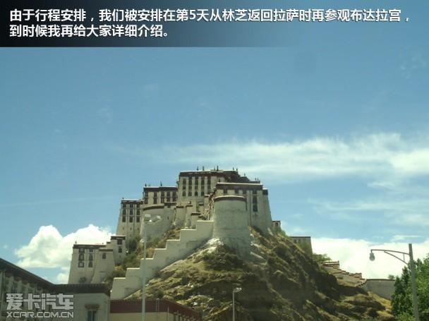 爱卡旅行社之拉萨-林芝 探访西藏的江南