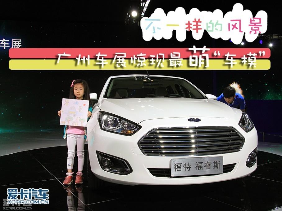 """在广州车展的首日,长安福特展台就请来了一位特殊的客人,这位客人可是为车展增添了一抹""""萌萌哒""""风景。这位客人也就是我们的主人公名叫妞妞"""