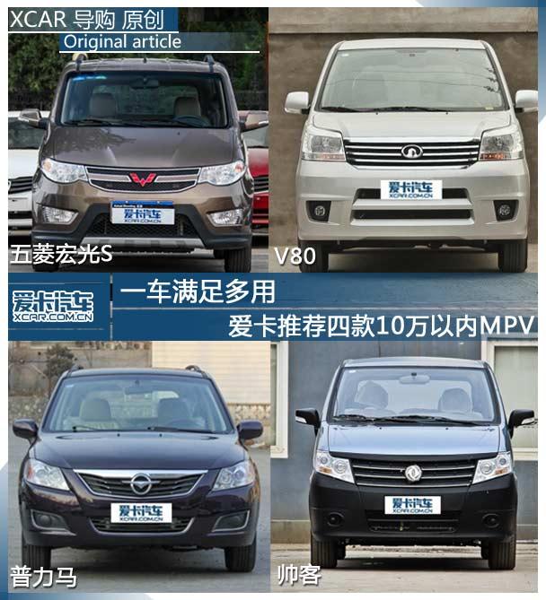 十万以内MPV车型