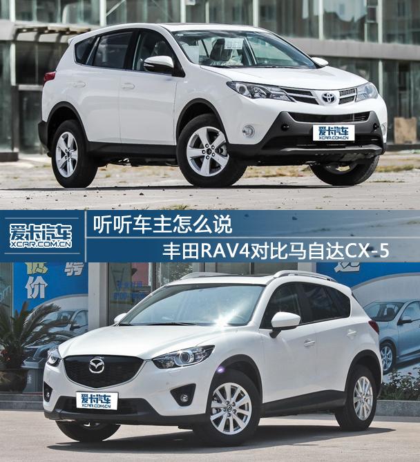 听车主怎么说 丰田RAV4对比马自达CX 5高清图片