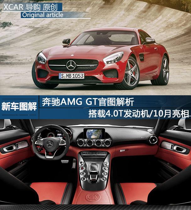【图文】奔驰AMG GT官图解析 4.0T动力/10月亮相_爱卡汽车