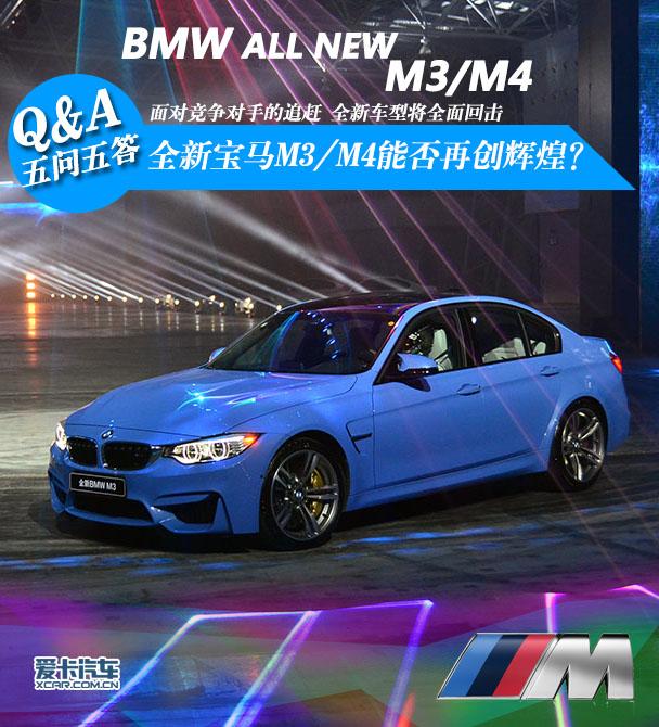 【图文】能否再创辉煌 全新宝马M3/M4五问五答_爱卡汽车