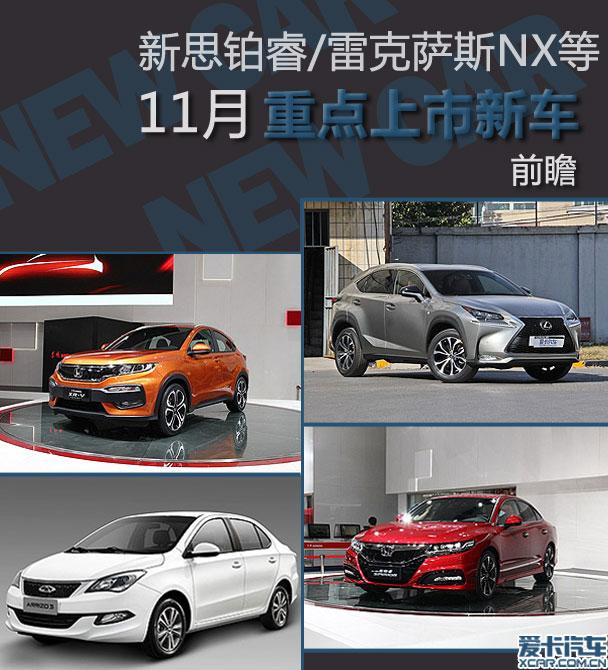 多达13款车型 11月广州车展前上市新车
