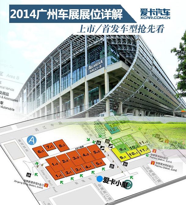 2014年广州车展