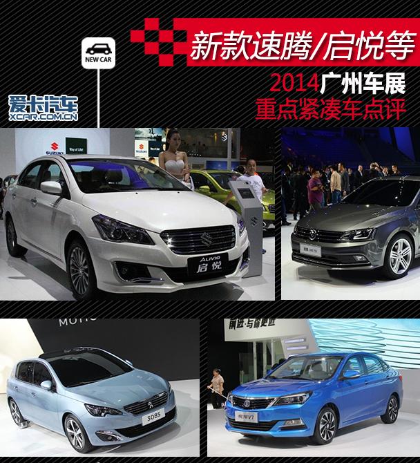 2014广州车展重点紧凑车点评