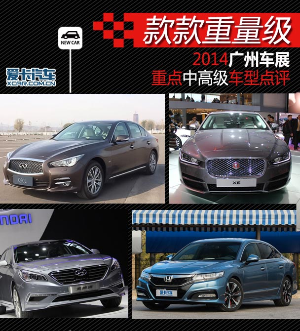 多款重量级 广州车展重点中高级车点评