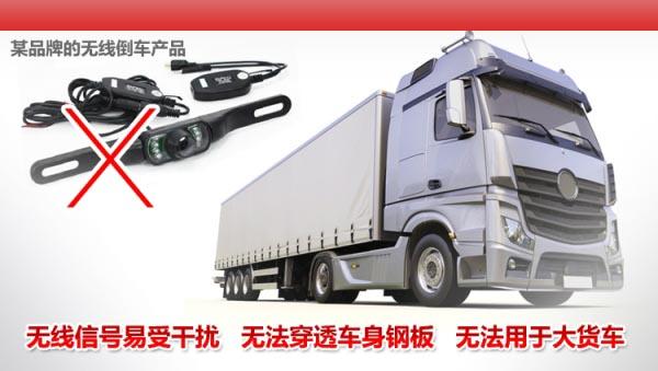 货车专用倒车影像系统