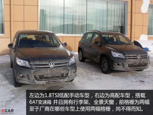 上海大众途观全系曝光 全景天窗成亮点