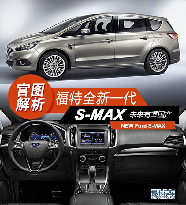 福特也有望将其国产.这款全新s-max属福特s-max第二代产品,高清图片