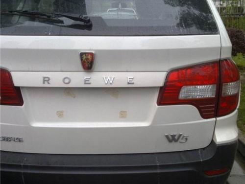 荣威首款SUV