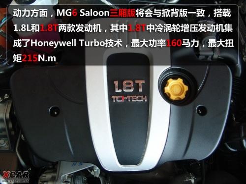 MG6 Saloon三厢版