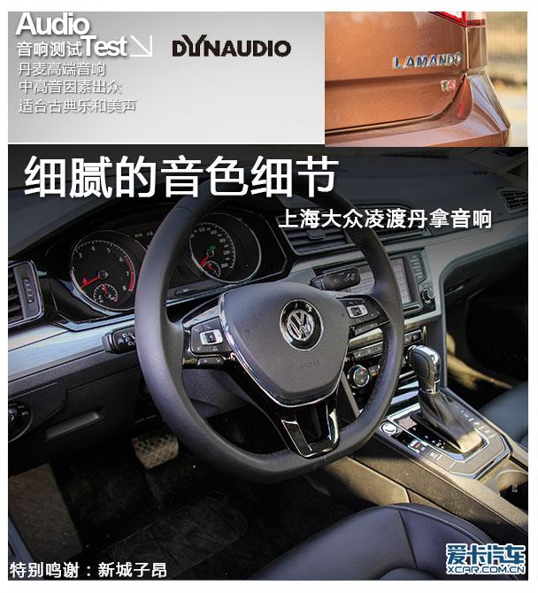 爱卡汽车音响测试(31)上海大众凌渡音响