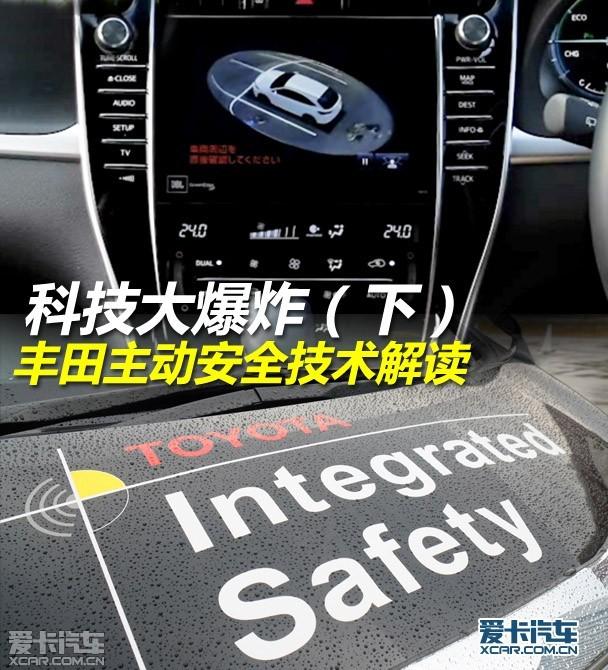 本期就介绍一下丰田研发的有助于停车的科技配置及最新式的灯光控制
