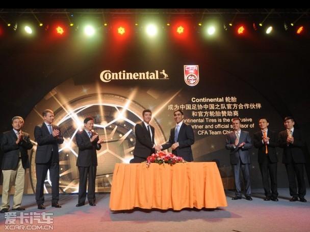 马牌轮胎造赞助中国足球
