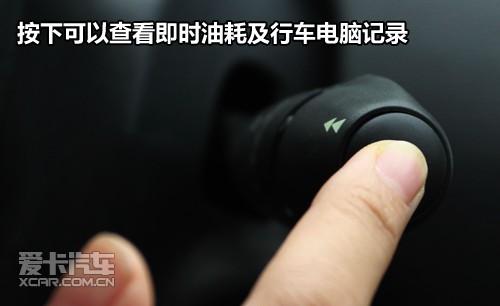 右侧手柄可以调节雨刷速度快慢,最右侧按钮还可以查看行车电脑