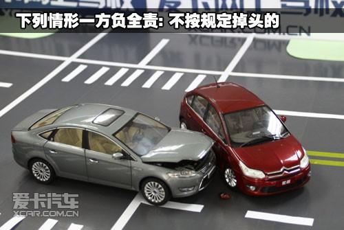 29种可以快速处理的交通事故