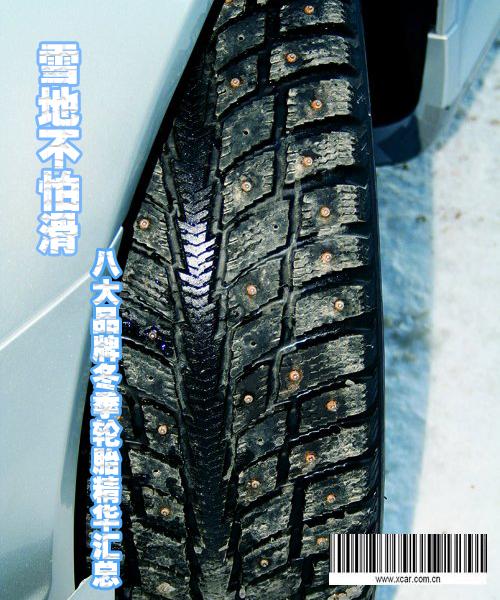 雪地轮胎推荐