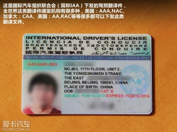爱卡来帮你 解答关于驾照公证的那些事