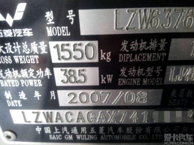 【商丘市】五菱扬光 2004款 6376c- 1.1l